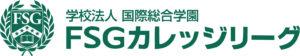 国際総合学園FSGカレッジリーグロゴ