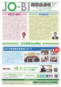 2020年8月 JO-BI同窓会通信 表